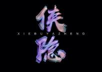 中国风电影海报字体模板