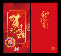 中国剪纸风2019新年贺卡