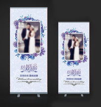 紫色婚礼展架
