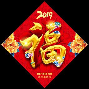 春节福字新年春联猪年福字