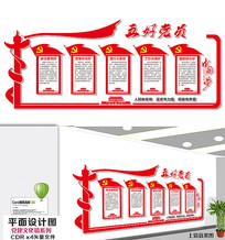 红色五好党员党建文化墙