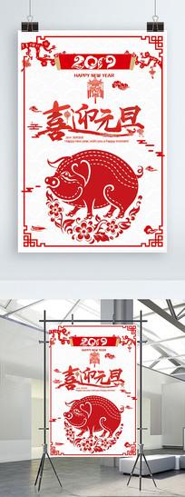 喜迎元旦节日宣传海报