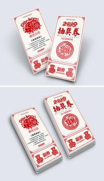 中国风猪年年会剪纸抽奖券