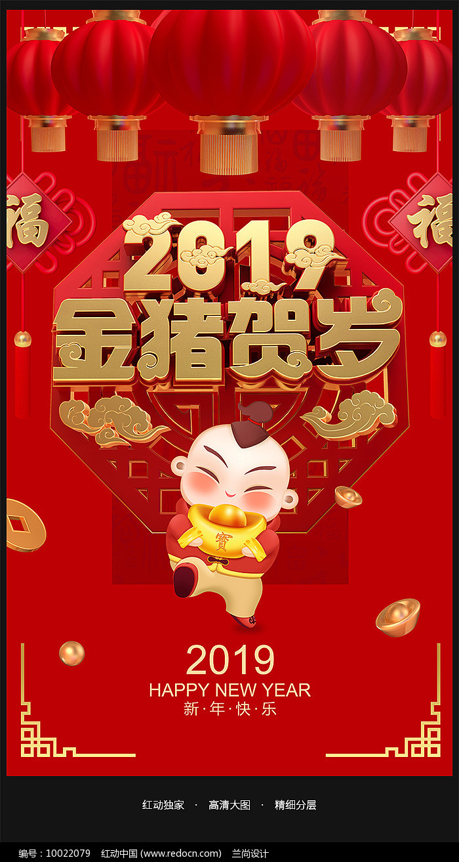 2019春节海报设计图片