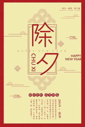 2019除夕辞旧迎春海报