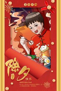 2019除夕快乐宣传海报