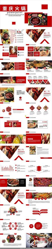 餐饮连锁火锅美食PPT模板