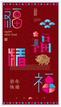创意字体设计福猪海报