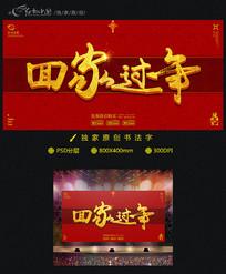 春节回家过年春运宣传海报
