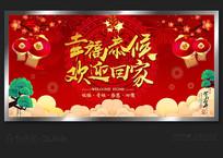 大气中国风春运宣传海报设计