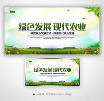 绿色发展宣传背景板