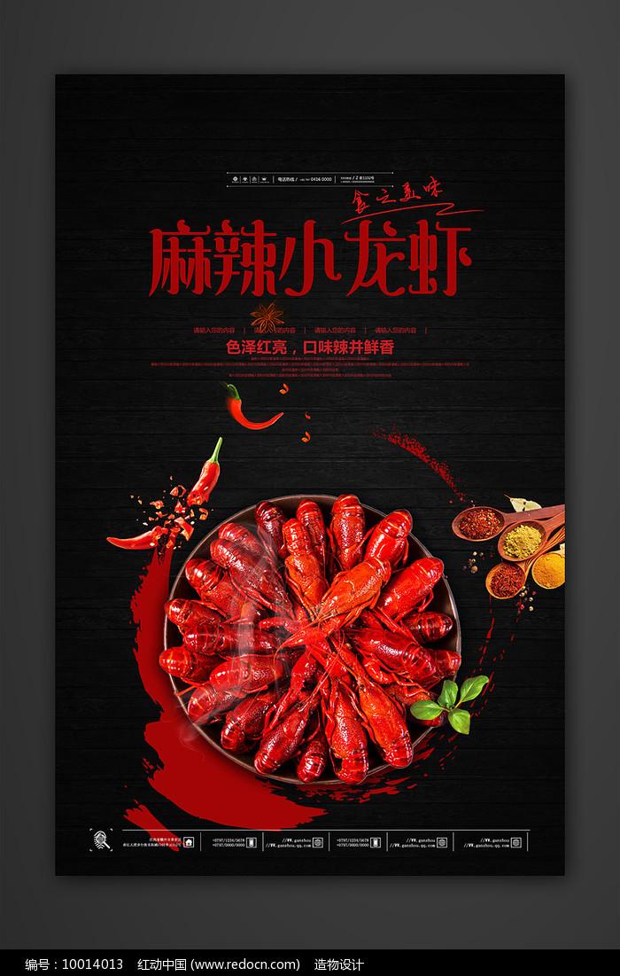 麻辣小龙虾美食宣传海报设计图片