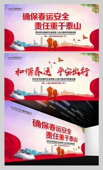 平安春运公益广告宣传背景板
