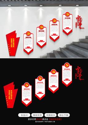 四个自信党建楼梯文化墙