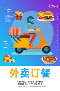 外卖订餐海报设计