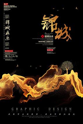 唯美中国风地产宣传海报设计