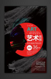 艺术绘画展海报设计