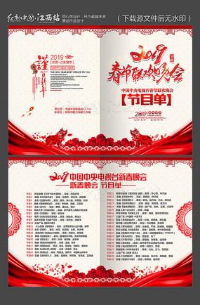 中国风简约2019猪年节目单