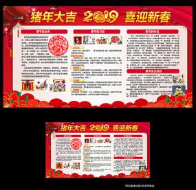 2019猪年春节安全宣传栏
