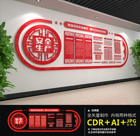 安全施工安全生产宣传展板