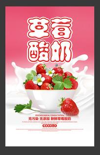 草莓酸奶宣传海报设计