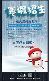 创意寒假招生宣传海报