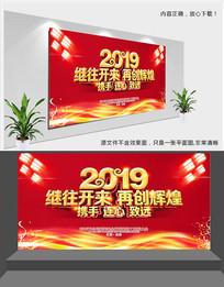 大气红色新年年会背景素材