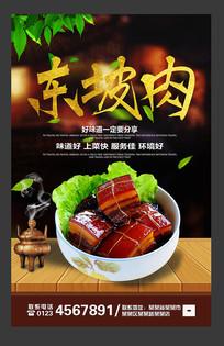东坡肉宣传海报设计