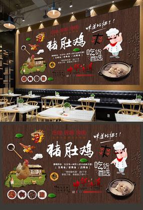 广东猪肚鸡背景墙