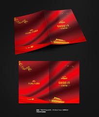 红色党建汇报手册封面设计