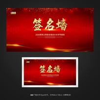 红色大气签名墙背景设计