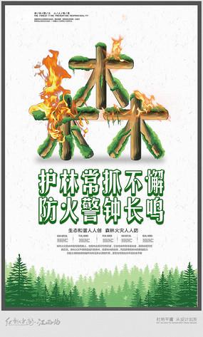 简约森林防火宣传海报