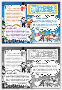 卡通漂亮寒假生活小报