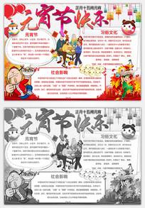 卡通漂亮元宵节小报手抄报