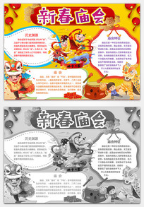 卡通新春庙会小报手抄报