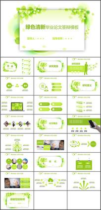 綠色創意時尚畢業論文PPT答辯