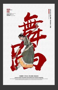 民族舞宣传海报设计
