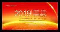 年度盛典2019年会背景