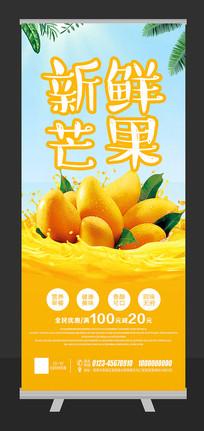 新鲜芒果展架设计