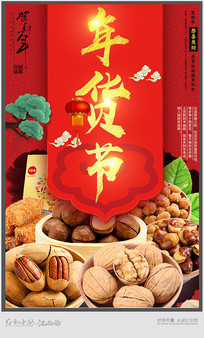喜庆年货节宣传海报