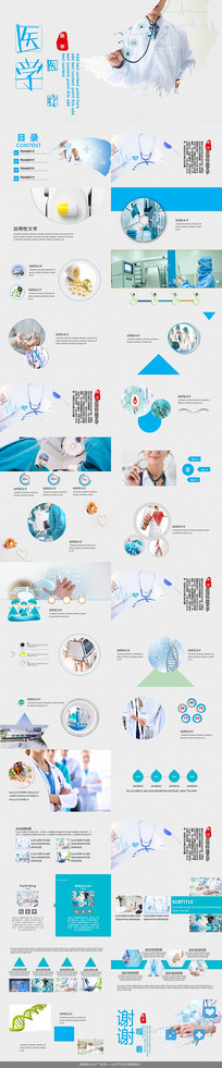 医学医疗工作总结PPT模板