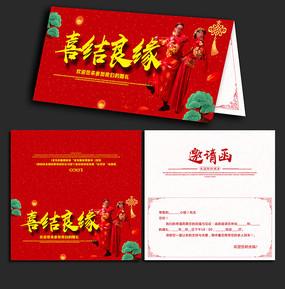 中式婚庆邀请函设计