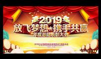 2019年度表彰大会背景板