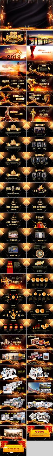 2019年会颁奖盛典ppt