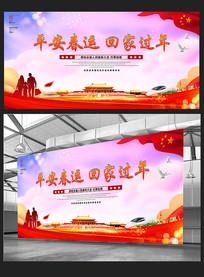 2019猪年春运宣传展板
