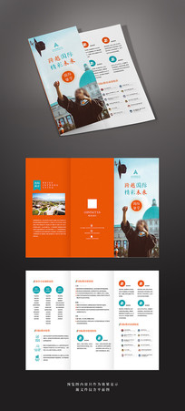 橙色大气国际留学品牌宣传折页