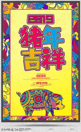 创意2019猪年吉祥宣传海报