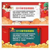 春节放假通知公告海报