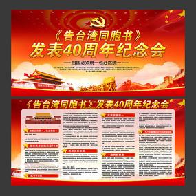 党建告台湾同胞书四十周年讲话展板
