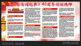 大气告台湾同胞书40周年讲话展板